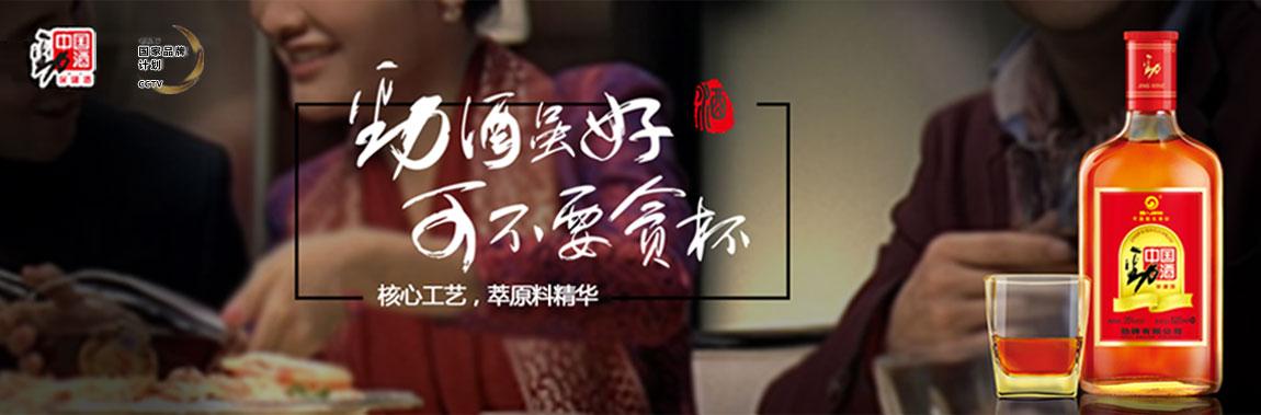中国劲酒策划与推广