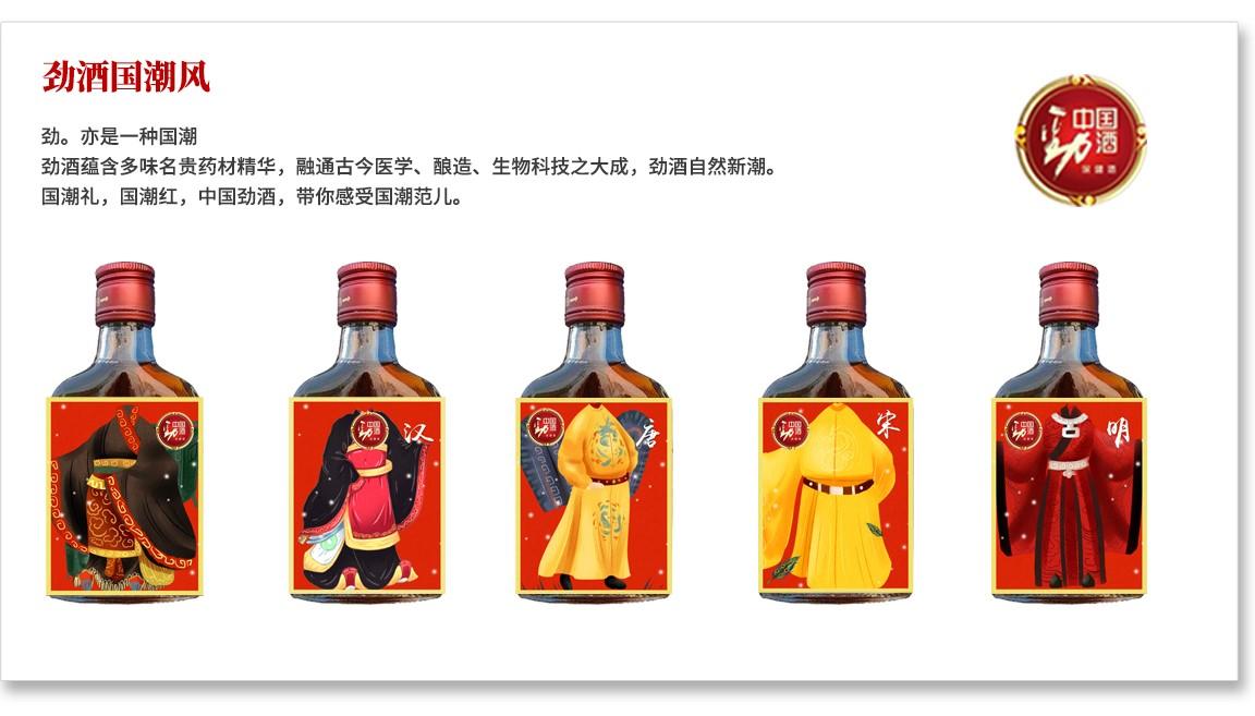 劲酒PC换图2_08.jpg